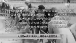 大饥荒60周年 民间人士呼吁中共直面历史