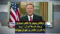 واکنش پمپئو به نقض دوباره برجام توسط ایران: اروپا به کارزار فشار بر تهران بپیوندد