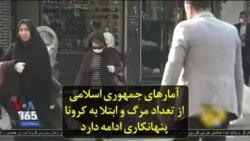 آمارهای جمهوری اسلامی از تعداد مرگ و ابتلا به کرونا در ایران؛ پنهانکاری ادامه دارد
