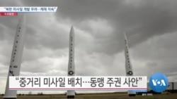 """[VOA 뉴스] """"북한 미사일 개발 우려…제재 지속"""""""