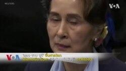 """ออง ซาน ซูจี ขึ้นศาลโลก โต้ข้อหา """"ฆ่าล้างเผ่าพันธุ์"""" ชาวโรฮิงจะ"""