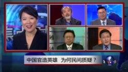 焦点对话:中国官方英雄,为何民间质疑?