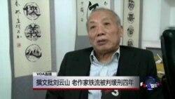 VOA连线:撰文批刘云山,老作家铁流被判缓刑四年