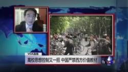 VOA连线:高校思想控制又一招,中国严禁西方价值教材