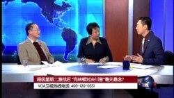 VOA卫视(2016年3月2日 第二小时节目 时事大家谈 完整版)