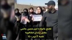 تجمع خانواده امیرحسین حاتمی مقابل زندان فشافویه – شنبه ۳ مهر ۱۴۰۰