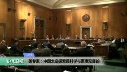 VOA连线: 美专家:中国太空探索具科学与军事双目的...