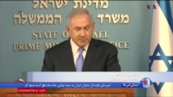 جزئیاتی از واکنش نتانیاهو به تصمیم پرزیدنت ترامپ برای خروج از برجام