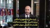 رابرت مالی به جمهوری اسلامی درباره تاخیر در بازگشت به مذاکرات هشدار داد؛ گزارش سوران خاطری