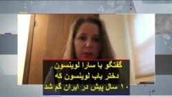 گفتگو با سارا لوینسون دختر باب لوینسون که ۱۰ سال پیش در ایران گم شد