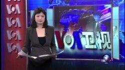 VOA卫视(2015年3月30日 第一小时节目)