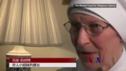 法律窗口:修女组织为避孕保险起诉联邦政府