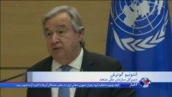 نگرانی دبیرکل سازمان ملل از بحران کره در دیدار با مقامات ژاپن