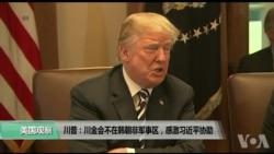 VOA连线(黄耀毅):川普:川金会不在韩朝非军事区,感激习近平相助