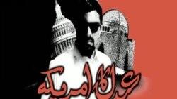 ۔عبدل کا امریکہ - Abdul ka Amrika