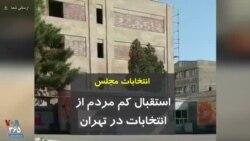 انتخابات مجلس؛ استقبال کم مردم از انتخابات در تهران