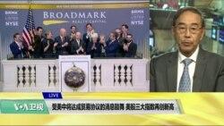 VOA连线(方冰):受美中贸易谈判即将达成协议的鼓舞,美股三大指数再创新高