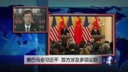 VOA连线:奥巴马会习近平,双方涉及多项议题