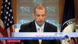وزارت خارجه آمریکا: گزارش آژانس نشان می دهد تحریم ها موجه بوده اند