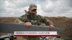乌冲突双方利用自制无人机进行侦查