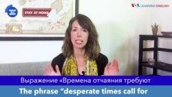 «Английский за минуту»: Desperate Times Call for Desperate Measures – Времена отчаяния требуют отчаянных мер