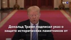 Новости США за минуту - 27 июня 2020