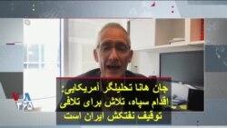 جان هانا تحلیلگر آمریکایی: اقدام سپاه، تلاش برای تلافی توقیف نفتکش ایران است