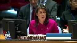 نیکی هیلی درباره «ماشین ترور» جمهوری اسلامی در سازمان ملل چه گفت