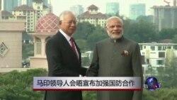 马印领导人会晤宣布加强国防合作