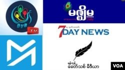 The logos of several Burmese news agencies are combined in this graphic