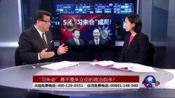 """海峡论谈:""""习朱会""""是不是朱立伦的政治自杀?"""