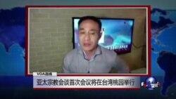 VOA连线: 亚太宗教会谈首次会议将在台湾桃园举行