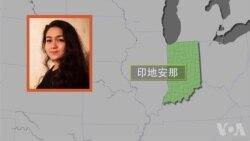 伊力哈木·土赫提的女儿菊尔·伊力哈木接受美国之音采访
