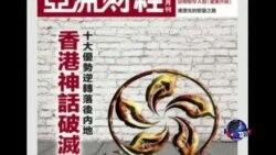 时事大家谈:香港优势逆转,神话正在破灭?