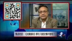 VOA卫视(2016年7月29日 第二小时节目 焦点对话 完整版(重播))