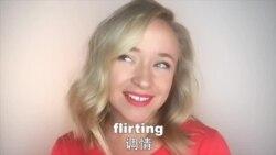 OMG!美语 Flirting!