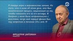 Кинодокументалист Уайзман: приговор Сенцову бесчеловечен
