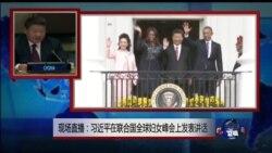 VOA卫视(2015年9月27日 第二小时节目: 海峡论谈 完整版)