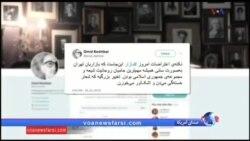 بررسی واکنش شبکه های اجتماعی؛ اعتصاب و اعتراضات در تهران