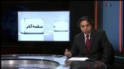صفحه آخر ۲۷ مه ۲۰۱۶: جاسوسان اطلاعاتی و سپاهی – بهائیان ایران