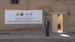 باز سازی یک دژ در اربیل با کمک یونسکو