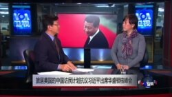VOA连线(马永田):旅美中国访民计划在习近平访美时抗议
