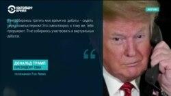 Трамп отказался от виртуальных дебатов и вернулся к работе в Овальном кабинете