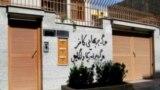دیوارنویسی علیه بهائیان در ایران