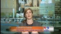 """Поки Крим """"російський"""", санкції лишатимуться - посол США в ООН. Відео"""