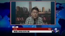 VOA连线: 北京安排驻华外媒参访新疆