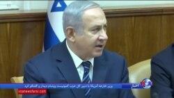 نتانیاهو از سفر به مسکو برای گفت و گو درباره ایران خبر داد