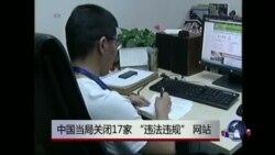 """热点快评:中国当局关闭17家 """"违法违规"""" 网站"""