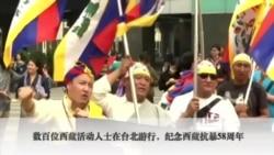 西藏活动人士台北游行,纪念西藏抗暴58周年