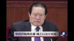 时事大家谈:中共开除周永康党籍 移送司法机关处理